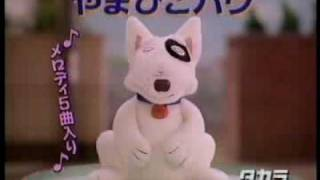 "Merchandise for Japanese televised anime ""Bow"" (""Bow Wow"") (ca 1994)"