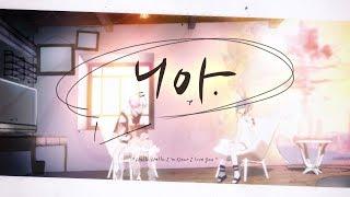 【강지x너불】 ✿니아!  Near, ニア ✿ 「korean Cover」