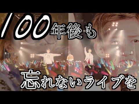 【MV】100年後も忘れないライブを / スカイピース