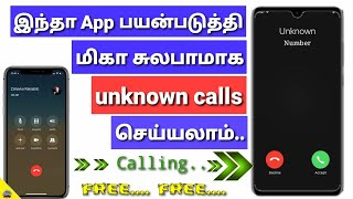 How to call with unknown phone numbers tamil