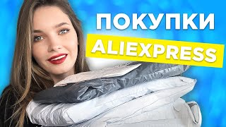Покупки с Алиэкспресс. Одежда, сумки, товары для дома с aliexpress