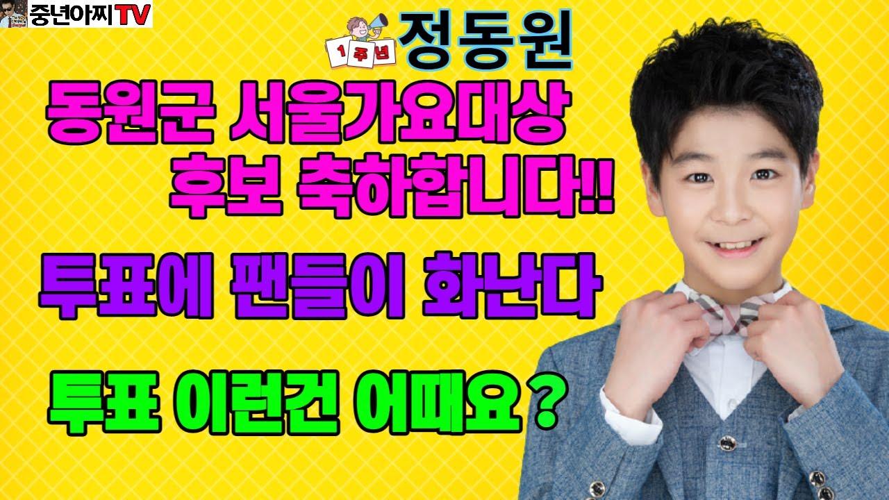 정동원,서울가요대상 후보 축하합니다//팬들 투표에 화난다!!