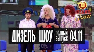 Дизель Шоу - 19 полный выпуск — 04.11.2016