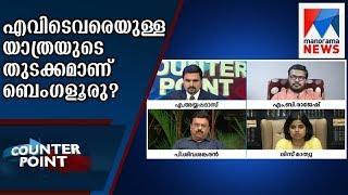 എവിടെവരെയുള്ള യാത്രയുടെ തുടക്കമാണ് ബെംഗളൂരു? | Counter point | Manorama News