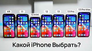 Какой IPhone выбрать после выхода IPhone 13 🤔 Стоит ли переплачивать