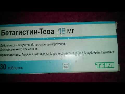 Бетагистин-Тева 16 мг