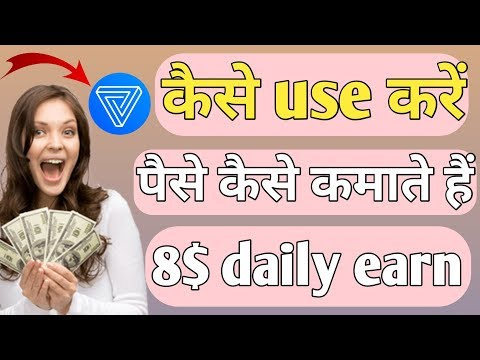 Pivot App se paise Kaise kamaye | earn money pivot | how to get unlimited earning on Pivot