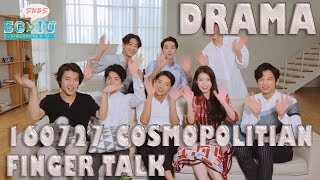 eng sub sg iu 160727 cosmopolitian finger talk with iu 아이유 moon lovers scarlet heart ryeo casts
