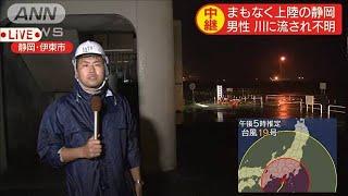 まもなく台風上陸の静岡・伊東市 波が高まる(19/10/12)