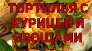 Тортилья  с курицей и овощами Диета Дюкан