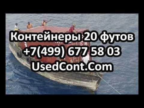 3 сен 2012. Контейнеры 20 футов, +7(960)233-83-23, http://seacon. Ru, на сайте фото, цена, размеры контейнеров в наличии.