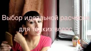 видео Как отрастить длинные волосы 5 (выбор расчески)
