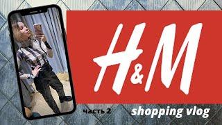 ЧТО КУПИТЬ В H M Shopping vlog Ч2 ПРИМЕРКА