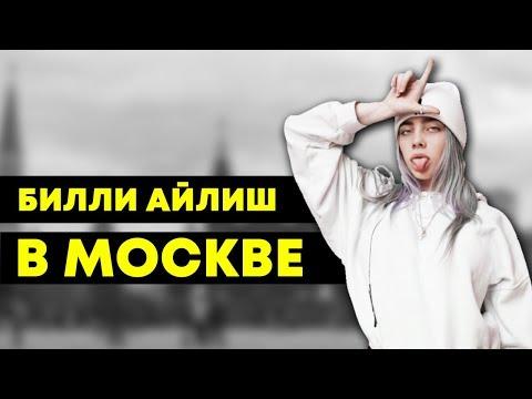 Билли Айлиш в Москве! Встреча певицы с Микеллой Абрамовой / Billie Eilish In Moscow