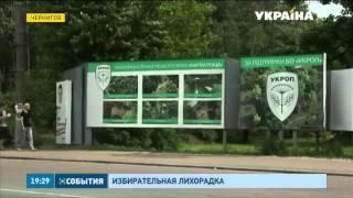 Избирательная лихорадка в Чернигове набирает обороты(До выборов меньше недели, и ставки растут. Среди 90-та соискателей, у двоих больше всего шансов на победу...., 2015-07-20T17:29:28.000Z)