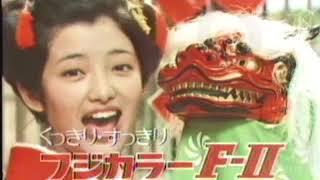 昭和51年1月に関西で流れていたCMです。 百恵ちゃんのお正月フジカラーC...