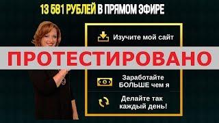 """Реально заработать 13 581 рублей в прямом эфире на сервисе """"ExpressDelivery""""? Честный отзыв."""