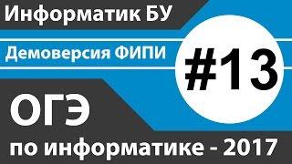 Решение задания №13. ОГЭ (ГИА) по информатике - 2017 (9 класс). Демоверсия ФИПИ.