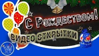 С Рождеством. Красивая Рождественская видео открытка с Рождеством Христовым для друзей!