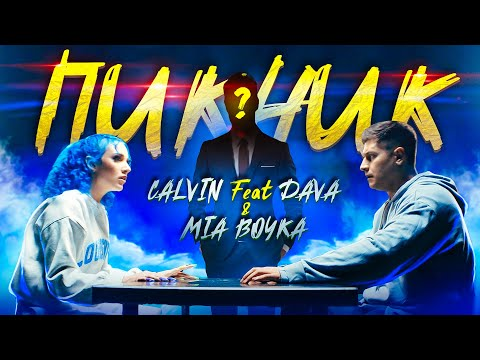 Смотреть клип Calvin Ft. Dava & Mia Boyka - Пикник