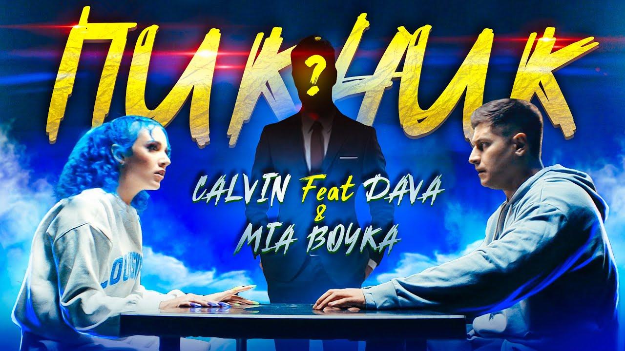 CALVIN feat DAVA & MIA BOYKA - ПИКНИК (Премьера клипа 2020)