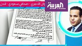 تفاعلكم: غضب ضد قطر بعد نشر وثائق اتفاقية الرياض