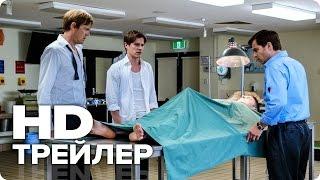Послесвадебный разгром - Трейлер (Русский) 2017