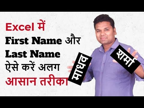 Super Trick - Split Full Name To First & Last Name in Excel