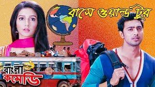 বাসে ওয়ার্ল্ড টুর ||Deb Comedy Scene||Subhasree||Khoka 420 funny scene ||Bangla Comedy