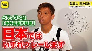 乾貴士「日本ではいずれプレーします!」 囲み取材@成田空港 2018.07.25