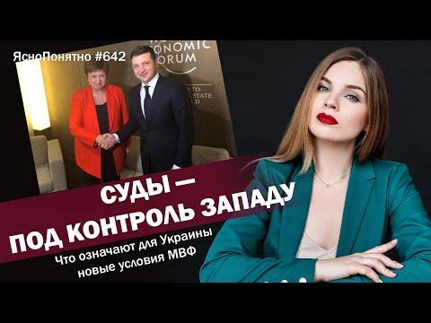 Суды - под контроль Западу. Что означают для Украины новые условия МВФ | ЯсноПонятно #642