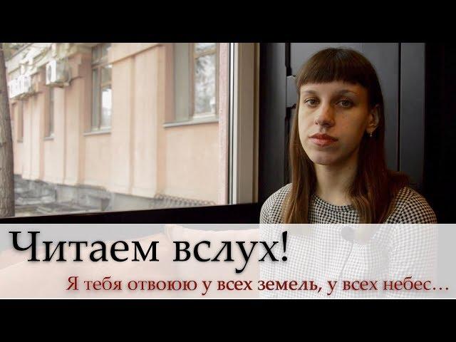 Изображение предпросмотра прочтения – МарияПрянишникова читает произведение «Я тебя отвоюю...» М.И.Цветаевой