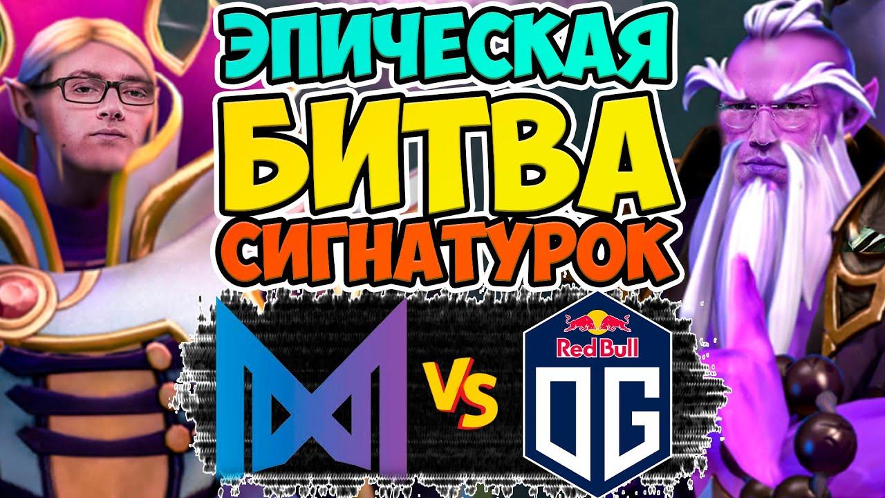 🔴НЕВЕРОЯТНЕЙШАЯ БИТВА СИГНАТУРОК ГЛАВНЫХ  ГЕНИЕВ DOTA 2   NIGMA vs OG ESL One Summer 2021