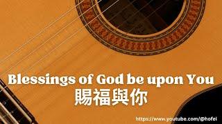 賜福與你 (Blessings of God be upon You) - Fingerstyle Guitar Tab