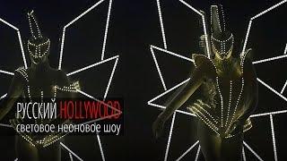 Новое световое шоу White Wings. Заказать СВЕТОВОЕ ШОУ от Русский Hollywood