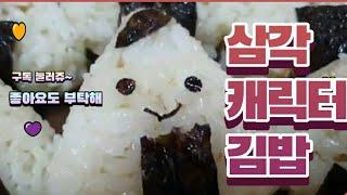 삼각캐릭터김밥  (쉬운캐릭터도시락 /캐릭터도시락 /아이…
