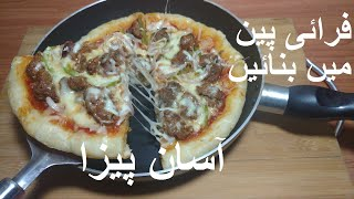 Very Easy Pizza Recipe | Pizza in Frying Pan Recipe | Pizza without oven | #Pizza