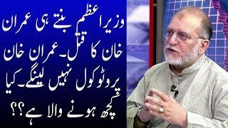 Orya Maqbol Jan Shocking Prediction About imran khan future   Neo News