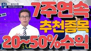 """(주식) """" 이번주 수요일 기대하세요.한국경제…"""