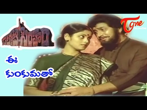 Palnati Simham Songs - Ee Kumkumatho - Radha - Krishna