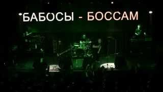 Green Grey БАБОСЫ-БОССАМ (премьера в  HD от ukrsoc.tv)