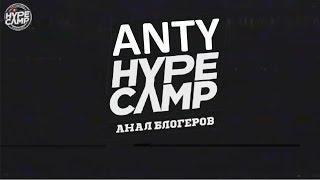 ANTI HYPE CAMP RYTP