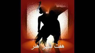 محیب  صفدری - Moheb Safdari - Sway