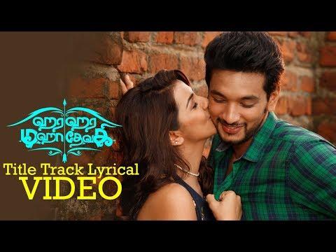 Hara Hara Mahadevaki Lyrics Video | Gautham Karthik | Nikki Galrani | Santhosh P Jayakumar