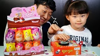 라임의 시크릿쥬쥬 서프라이즈에그 할리갈리 보드게임 챌린지 Surprise Egg | LimeTube & Toy 라임튜브