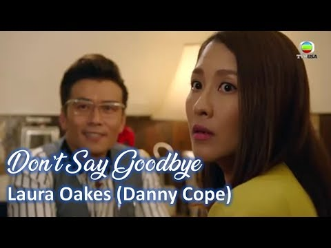 MV [Lyrics] Nic & Venus - Don't Say Goodbye《溏心風暴3》英文插曲  - Laura Oakes (Danny Cope)
