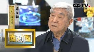 [面对面] 中国工程院院士戚发轫:第一次远征 | CCTV