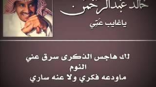 خالد عبدالرحمن :ياغايب عني