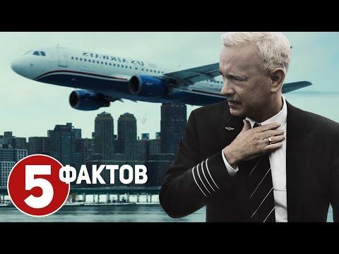 Чудо на Гудзоне | Официальный русский трейлериз YouTube · С высокой четкостью · Длительность: 2 мин4 с  · Просмотров: 507 · отправлено: 16.07.2016 · кем отправлено: Vulpex Films