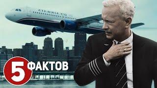 Чудо на Гудзоне - 5 фактов о фильме 2016 Герой или преступник?